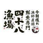海鮮・寿司 四十八漁場 調布店