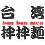 台湾 拌拌麺 ban ban men