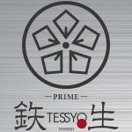 鉄生 NISHIKI -PRIME-