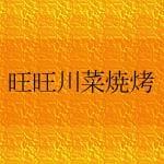 旺旺四川菜料理