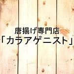 唐揚げ専門店「カラアゲニスト」 田町店