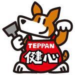 TEPPAN 健心