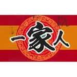 中華料理 一家人