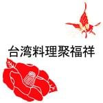 台湾料理聚福祥