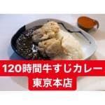 120時間牛すじカレー 東京本店 広域店