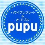 ハワイアンプレート&オードブル pupu 人形町店