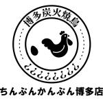 ちんぷんかんぷん博多店