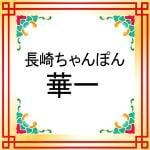 長崎ちゃんぽん 華一(中華料理)