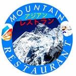 アジアンレストラン マウンテン