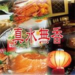 本格上海料理 真水無香