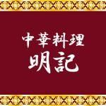 中華料理 明記
