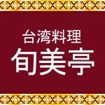 台湾料理旬美亭