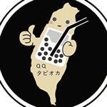 台湾スイーツ専門店 QQタピオカ