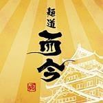 麺道而今大阪城テラス店