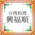 台湾料理興福順