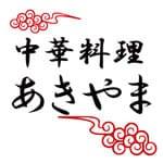 中華料理あきやま