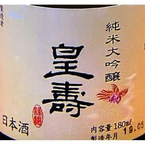 純米大吟醸「賀茂泉 皇壽」 180ml