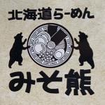 北海道らーめんみそ熊北千住店