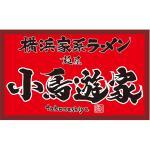 横浜家系ラーメン 麺屋小鳥遊家