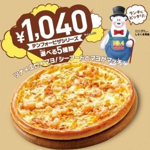 1040)ツナエビマヨピザ Mサイズ