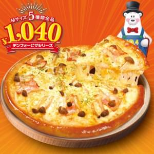 1040)ベーコンときのこのドリアピザ Mサイズ