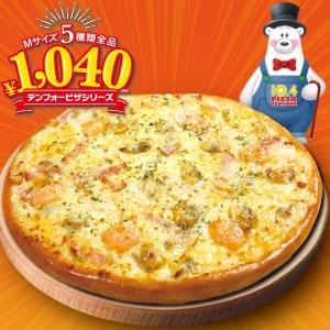 1040)シーフードグラタンピザ Mサイズ