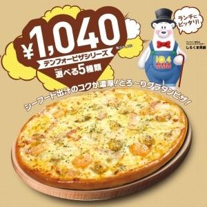 1040)シーフードグラタンピザ