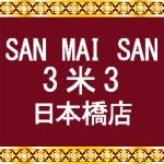 SAN MAI SAN 3米3 日本橋店