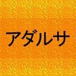 アダルサ武蔵境店