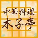 中華料理 木子亭