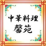 中華料理・馨苑