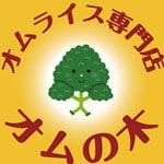 オムライス専門店 オムの木