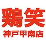 鶏笑 神戸甲南店