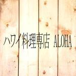 ハワイ料理専門店 ALOHA