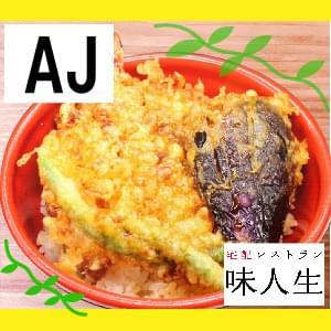 【597】えらべる!お好きなネタで天丼を食べよう! 大盛130円 特盛220円