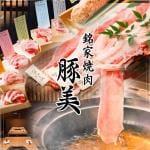 豚美福島店