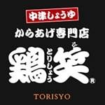 中津唐揚げ 鶏笑 松戸新田店