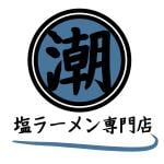 塩ラーメン専門店 潮