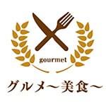 グルメ ー美食ー 新栄店