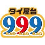 タイ屋台999新橋店