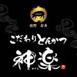 こだわりとんかつ 神楽 札幌豊平店