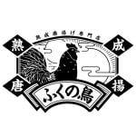 熟成唐揚げ専門店 ふくの鳥木場店
