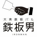 大衆鉄板バル鉄板男(アイアンマン)