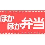 ほかほか弁当 北鎌倉店
