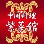 中国料理 紫菜館 広域エリア