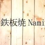 鉄板焼Nami