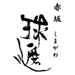 赤坂球磨川
