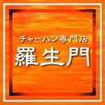 チャーハン専門店 羅生門