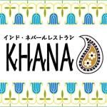 インド・ネパールレストラン KHANA