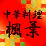 中華料理 楓葉